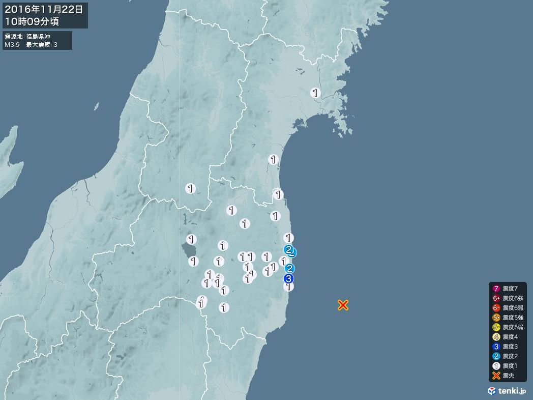 地震情報 2016年11月22日 10時09分頃発生 最大震度:3 震源地:福島県沖(拡大画像)