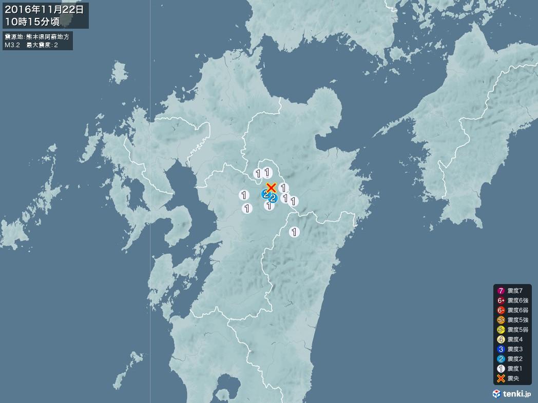 地震情報 2016年11月22日 10時15分頃発生 最大震度:2 震源地:熊本県阿蘇地方(拡大画像)