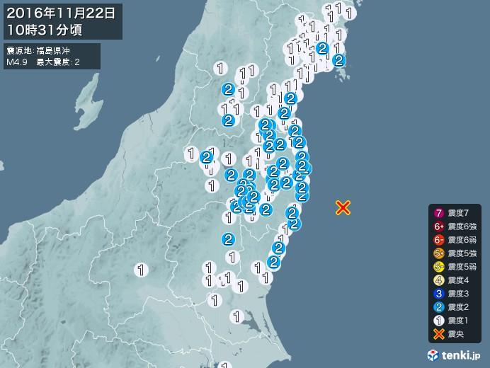 地震情報(2016年11月22日10時31分発生)