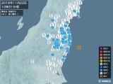 2016年11月22日10時31分頃発生した地震