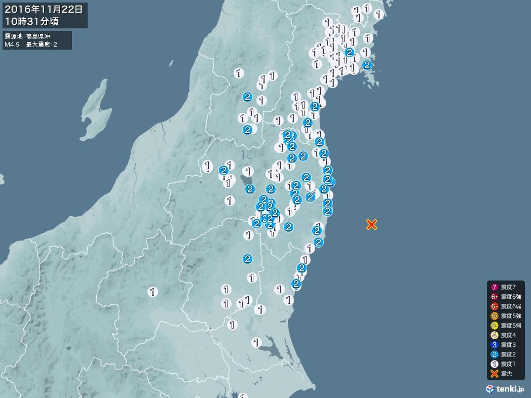 地震情報 2016年11月22日 10時31分頃発生 最大震度:2 震源地:福島県沖(拡大画像)