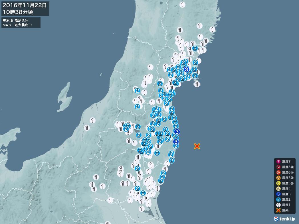 地震情報 2016年11月22日 10時38分頃発生 最大震度:3 震源地:福島県沖(拡大画像)