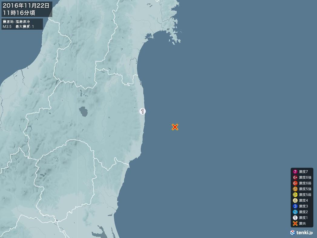 地震情報 2016年11月22日 11時16分頃発生 最大震度:1 震源地:福島県沖(拡大画像)