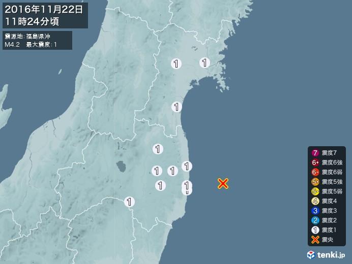 地震情報(2016年11月22日11時24分発生)