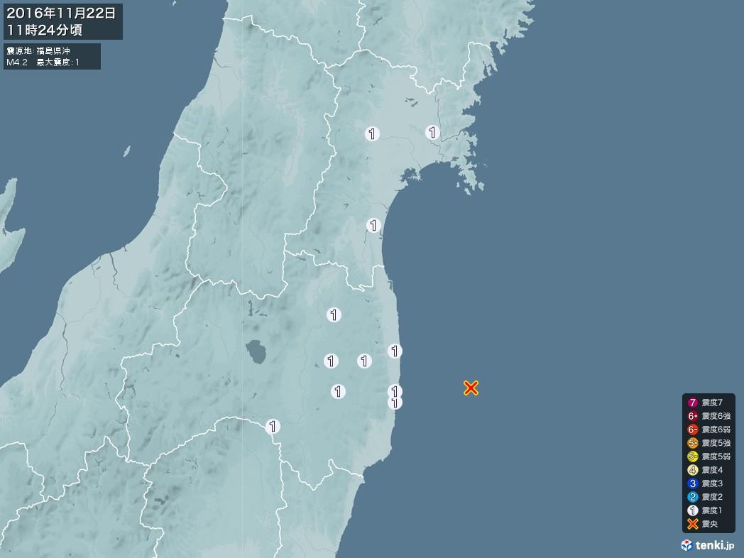 地震情報 2016年11月22日 11時24分頃発生 最大震度:1 震源地:福島県沖(拡大画像)