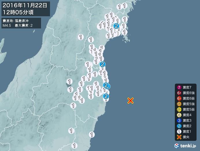 地震情報(2016年11月22日12時05分発生)