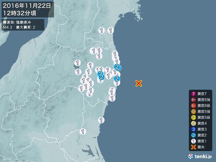 地震情報(2016年11月22日12時32分発生)