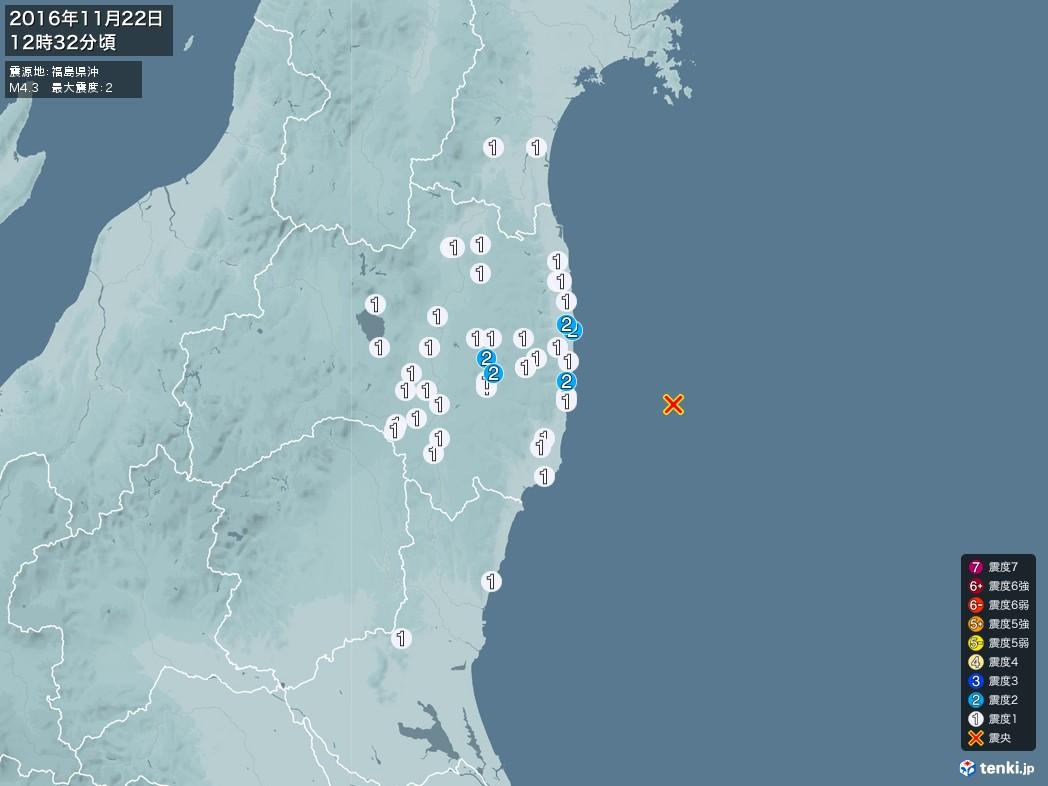 地震情報 2016年11月22日 12時32分頃発生 最大震度:2 震源地:福島県沖(拡大画像)