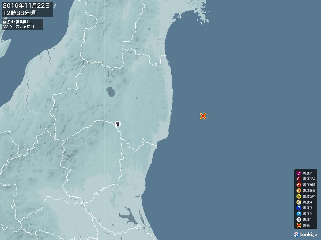 地震情報 2016年11月22日 12時38分頃発生 最大震度:1 震源地:福島県沖(拡大画像)