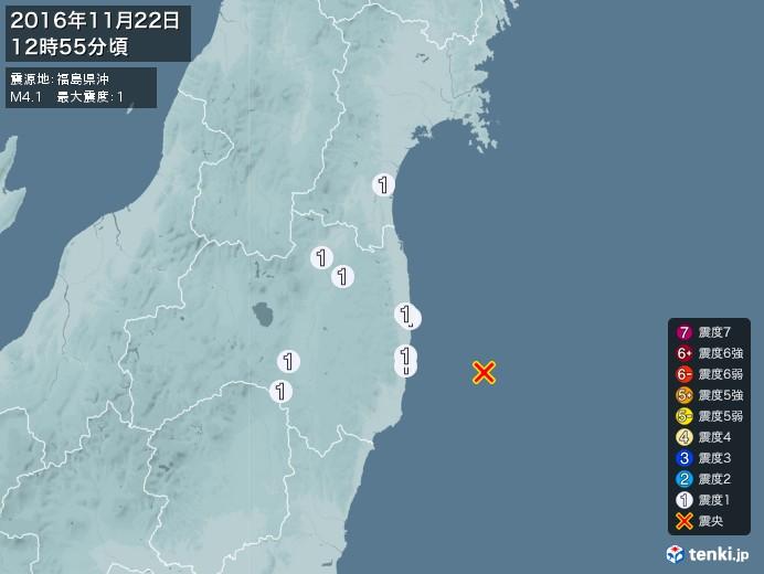地震情報(2016年11月22日12時55分発生)
