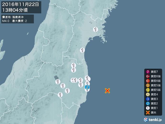 地震情報(2016年11月22日13時04分発生)