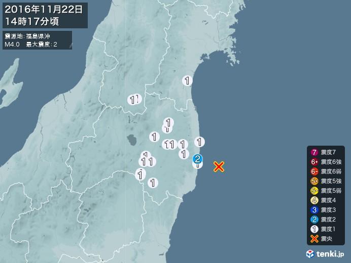 地震情報(2016年11月22日14時17分発生)