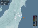 2016年11月22日14時17分頃発生した地震