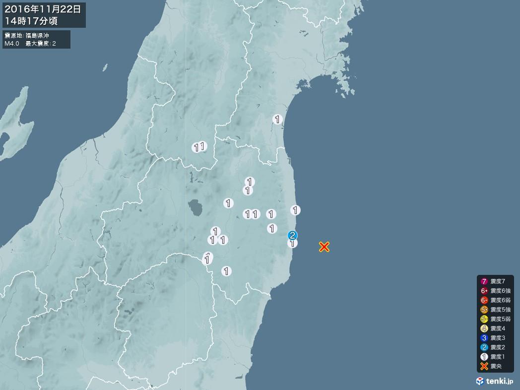 地震情報 2016年11月22日 14時17分頃発生 最大震度:2 震源地:福島県沖(拡大画像)