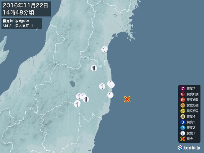 地震情報(2016年11月22日14時48分発生)