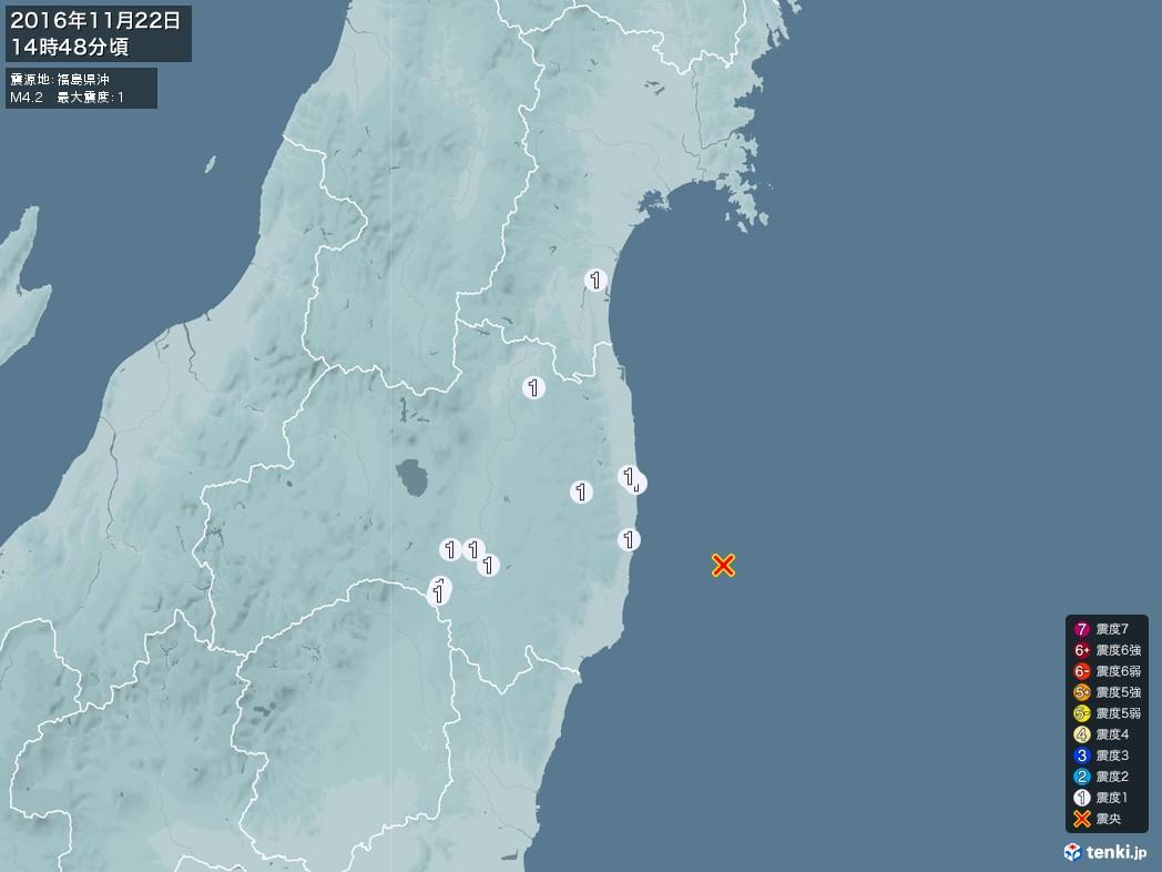 地震情報 2016年11月22日 14時48分頃発生 最大震度:1 震源地:福島県沖(拡大画像)