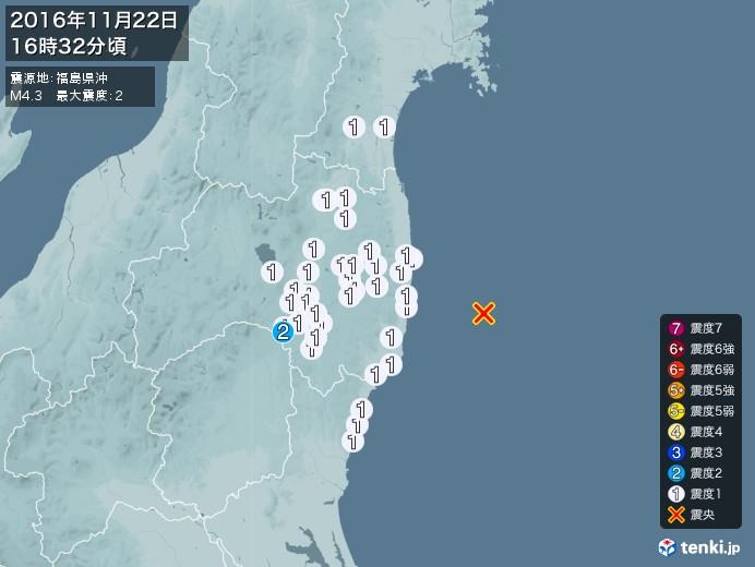 地震情報(2016年11月22日16時32分発生)