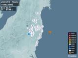2016年11月22日16時32分頃発生した地震