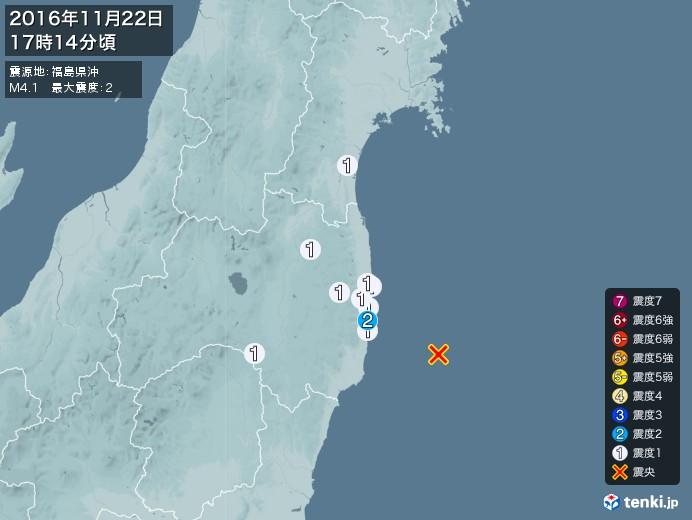 地震情報(2016年11月22日17時14分発生)