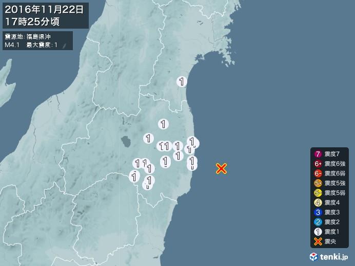 地震情報(2016年11月22日17時25分発生)