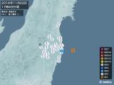 2016年11月22日17時49分頃発生した地震