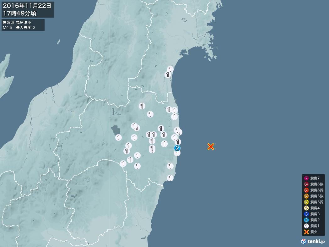 地震情報 2016年11月22日 17時49分頃発生 最大震度:2 震源地:福島県沖(拡大画像)