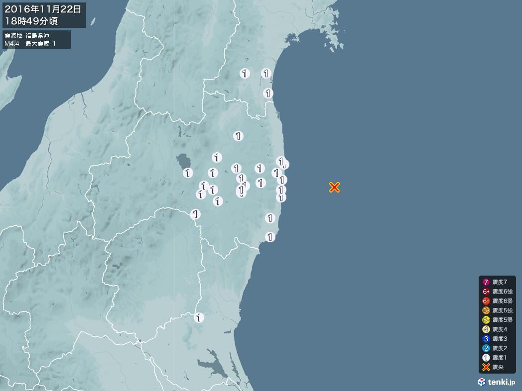 地震情報 2016年11月22日 18時49分頃発生 最大震度:1 震源地:福島県沖(拡大画像)