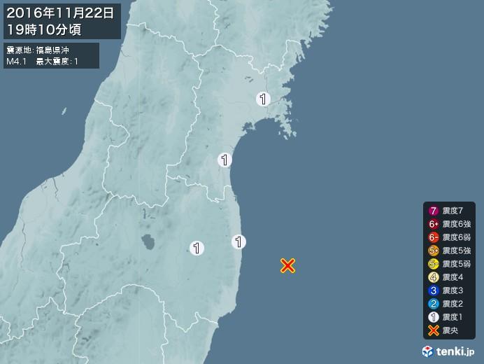 地震情報(2016年11月22日19時10分発生)