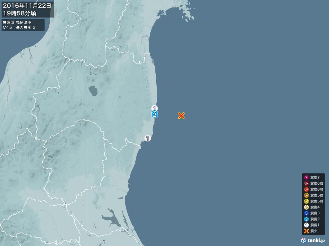 地震情報 2016年11月22日 19時58分頃発生 最大震度:2 震源地:福島県沖(拡大画像)