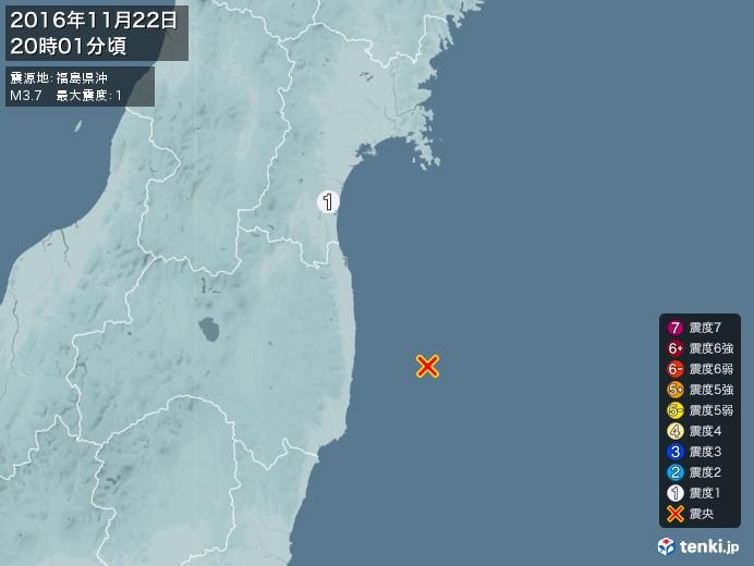 地震情報(2016年11月22日20時01分発生)