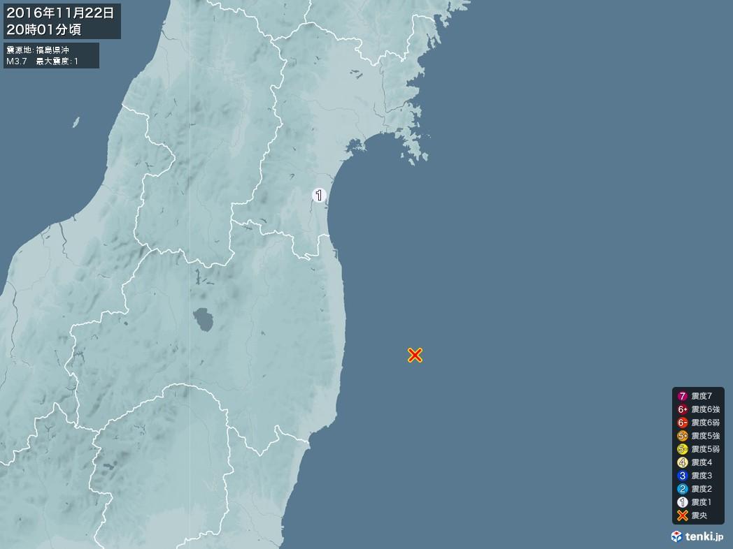 地震情報 2016年11月22日 20時01分頃発生 最大震度:1 震源地:福島県沖(拡大画像)