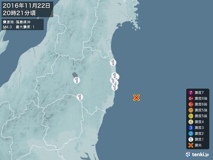 地震情報(2016年11月22日20時21分発生)
