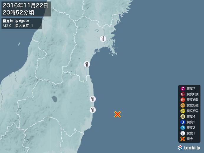 地震情報(2016年11月22日20時52分発生)