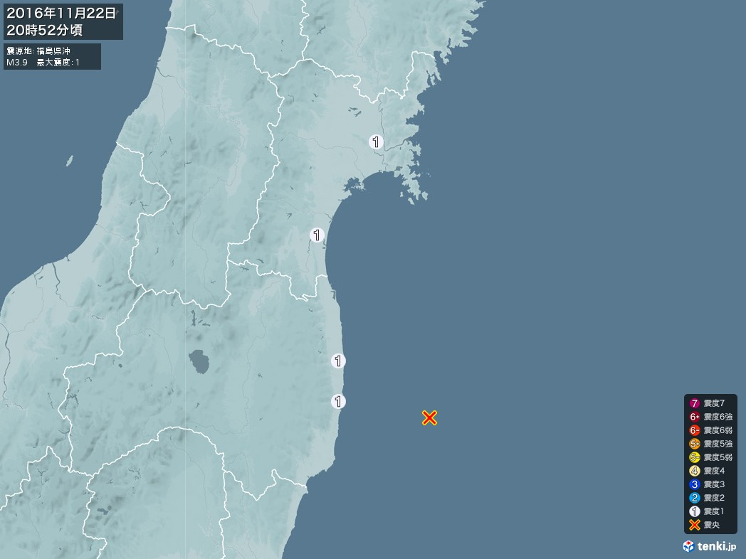 地震情報 2016年11月22日 20時52分頃発生 最大震度:1 震源地:福島県沖(拡大画像)