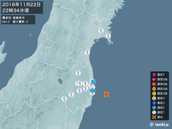 地震情報(2016年11月22日22時34分発生)