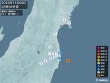 2016年11月22日22時34分頃発生した地震