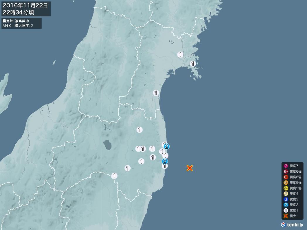地震情報 2016年11月22日 22時34分頃発生 最大震度:2 震源地:福島県沖(拡大画像)