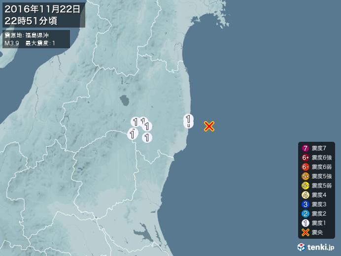 地震情報(2016年11月22日22時51分発生)