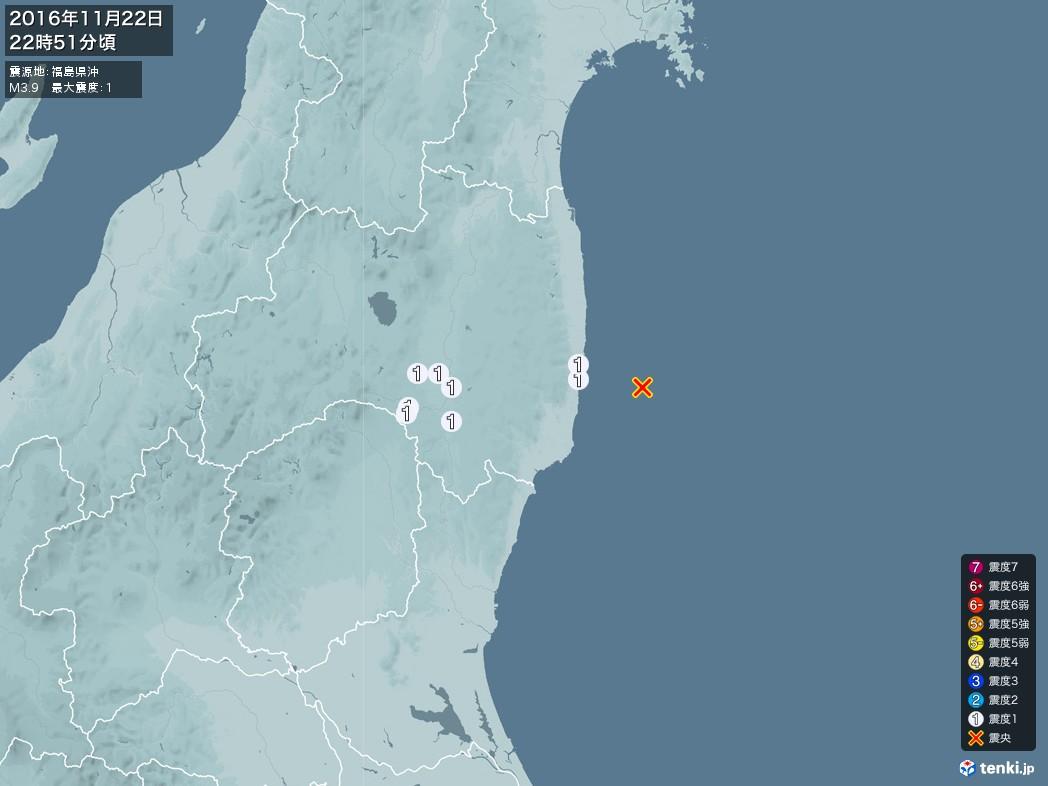 地震情報 2016年11月22日 22時51分頃発生 最大震度:1 震源地:福島県沖(拡大画像)