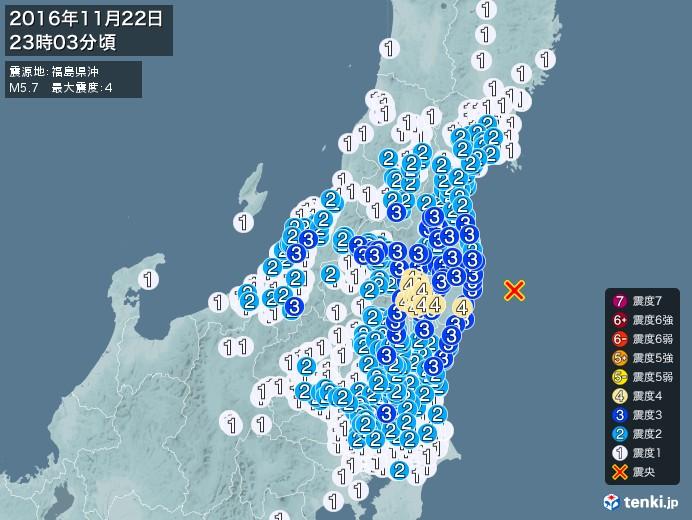 地震情報(2016年11月22日23時03分発生)