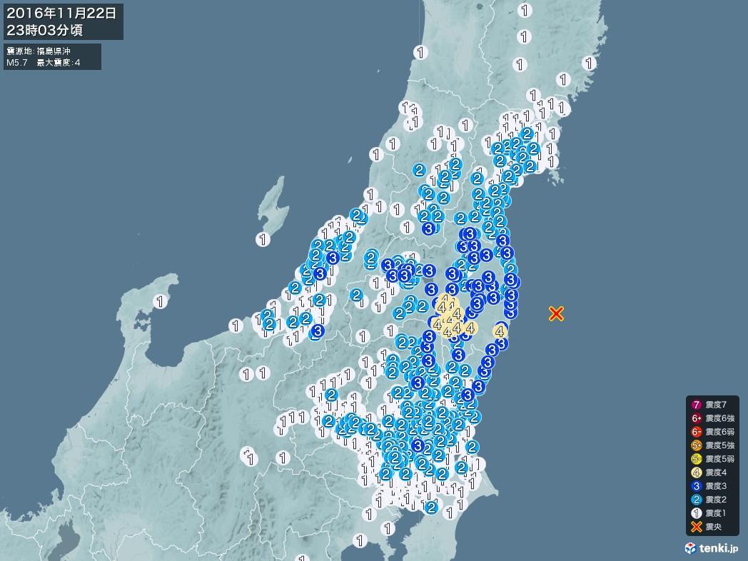 地震情報 2016年11月22日 23時03分頃発生 最大震度:4 震源地:福島県沖(拡大画像)