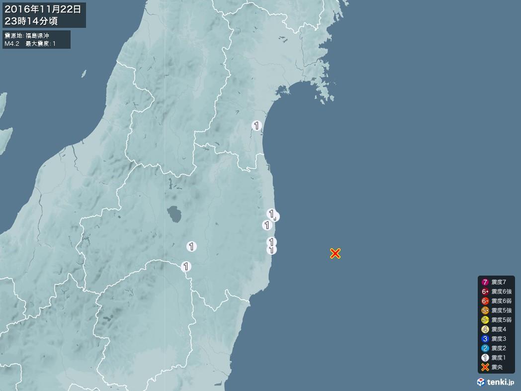 地震情報 2016年11月22日 23時14分頃発生 最大震度:1 震源地:福島県沖(拡大画像)