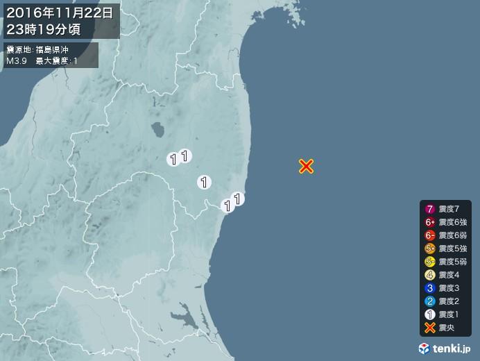 地震情報(2016年11月22日23時19分発生)