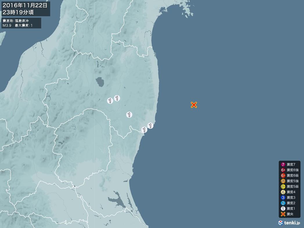 地震情報 2016年11月22日 23時19分頃発生 最大震度:1 震源地:福島県沖(拡大画像)