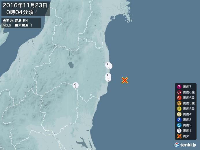 地震情報(2016年11月23日00時04分発生)