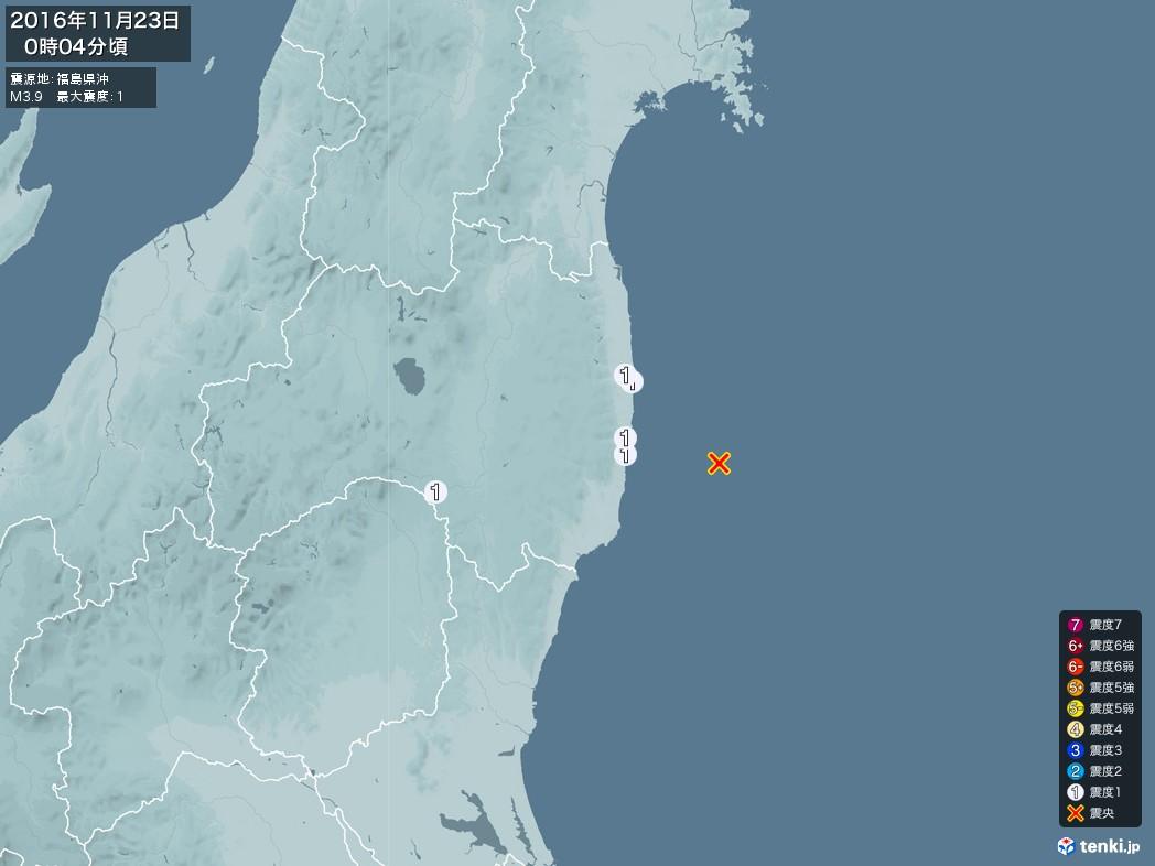 地震情報 2016年11月23日 00時04分頃発生 最大震度:1 震源地:福島県沖(拡大画像)