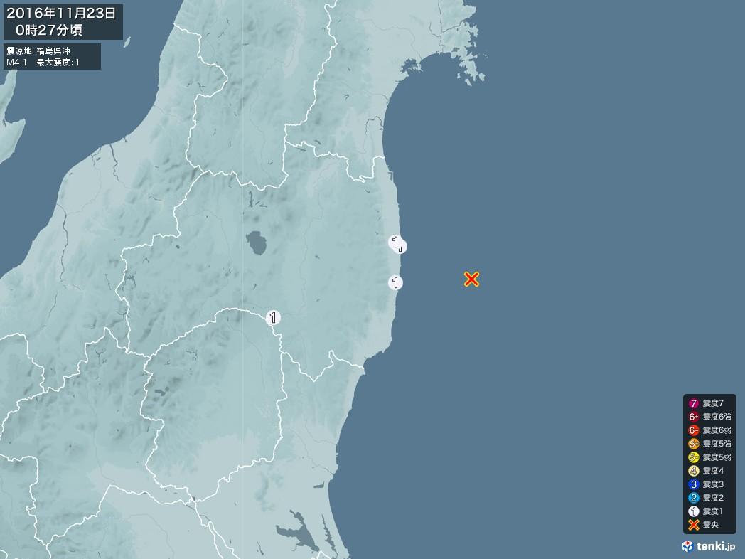 地震情報 2016年11月23日 00時27分頃発生 最大震度:1 震源地:福島県沖(拡大画像)