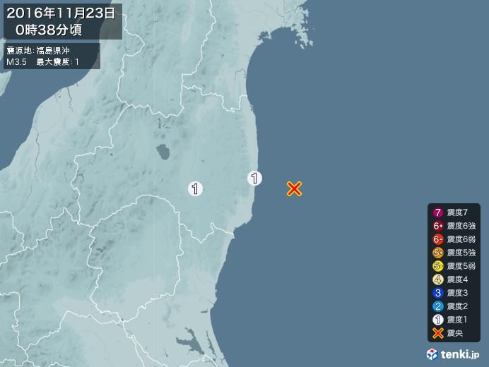 地震情報(2016年11月23日00時38分発生)