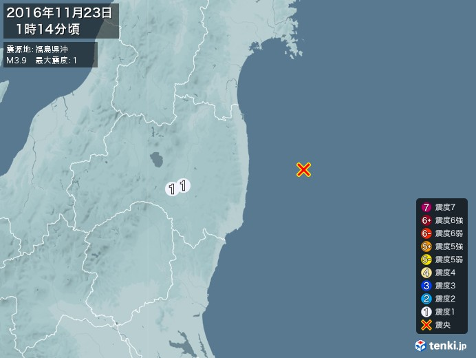 地震情報(2016年11月23日01時14分発生)