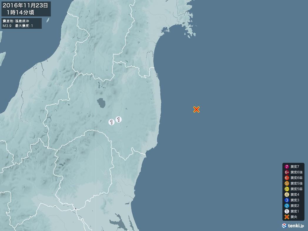 地震情報 2016年11月23日 01時14分頃発生 最大震度:1 震源地:福島県沖(拡大画像)